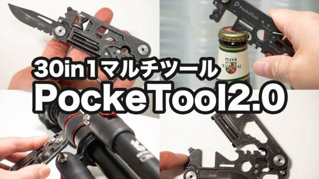 カードサイズのマルチツール「PockeTool2.0」はキャンプだけでなくデイリーユースでも便利だぞ!