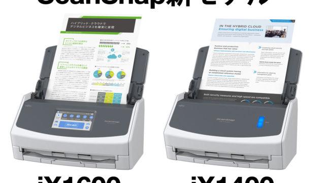 ScanSnapの最新モデル「iX1600」と「iX1400」が発表!毎分40枚両面読み取りの超高速化だぞ!