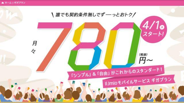 IIJmioが新料金「ギガプラン」を発表!5G対応!音声通話+データ通信2GBで780円〜とかなりお得になるぞ!