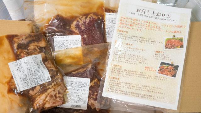 ふるさと納税で牛焼き肉セット!味付きなので焼くだけ簡単美味しいぞ!