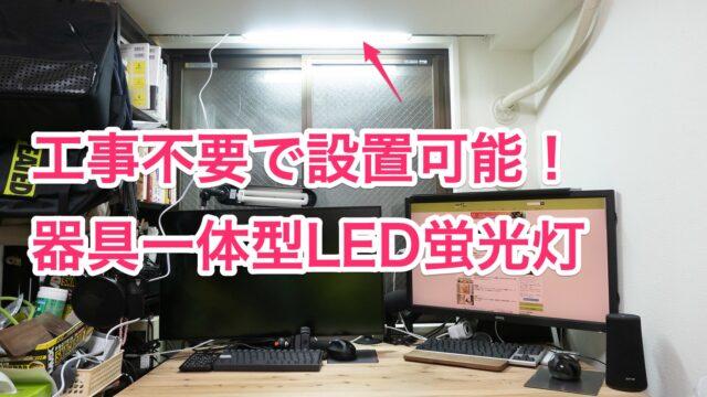 テレワークのビデオ会議に最適!工事不要で設置できる!器具一体型LED蛍光灯が便利だぞ!