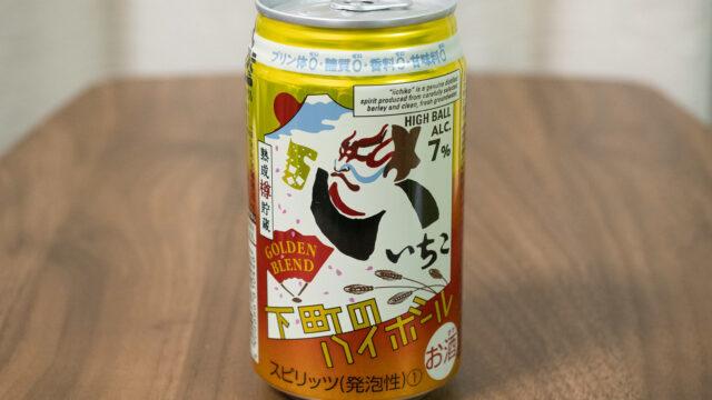 いいちこが缶のハイボールになった!『いいちこ下町のハイボール GOLDEN BLEND』が飲みやすくて美味しいぞ!