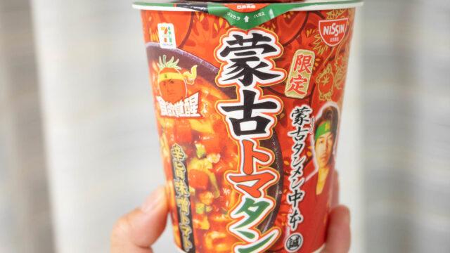 セブン限定「蒙古タンタン中本」シリーズ初!トマトフレーバーの「蒙古トマタン」発売だぞ!