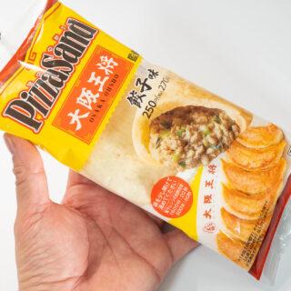 【実食】ファミマ限定!ピザサンドに大阪王将監修の餃子味が発売だぞ!