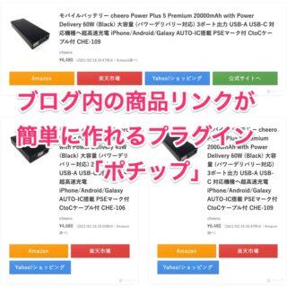 カエレバやRinkerに変わる、素敵な商品リンク作成プラグイン「ポチップ」がめっちゃ良いぞ…!