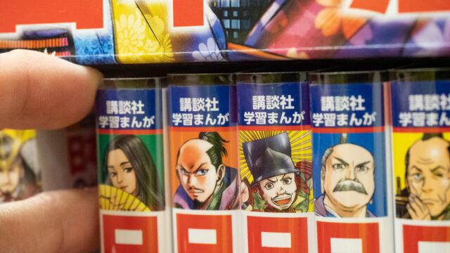 まんが日本の歴史や世界の歴史、単行本など透明フィルムカバーをかけると長持ちするぞ!