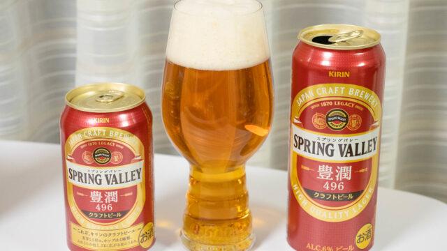 キリンのクラフトビール「スプリングバレー豊潤496」が香りも味も濃厚で美味しいぞ!