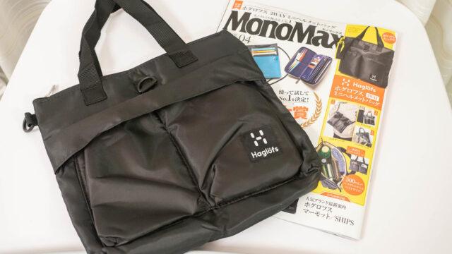 雑誌MonoMax4月号の付録「Haglöfs(ホグロフス)」の3WAYバッグが便利だぞ!