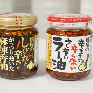 桃屋の「しびれと辛さががっつり効いた麻辣香油」がシビ辛で美味しいぞ!