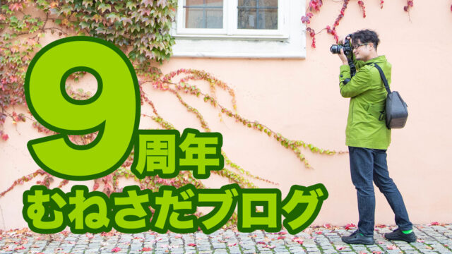 【感謝!】むねさだブログが毎日更新9周年!10年連続が見えてきたぞ!