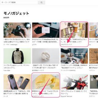 Yahoo!クリエイターズプログラムで動画に加えてテキスト記事でも情報発信を始めるぞ!