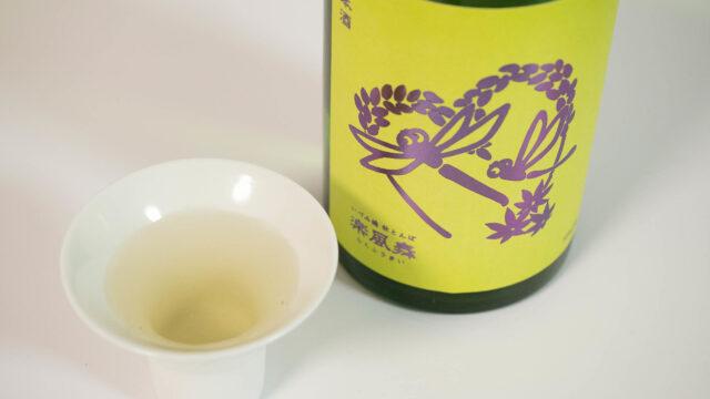 神奈川の地酒、いづみ橋  秋とんぼ 楽風舞はキリッとスッキリ美味しいぞ!