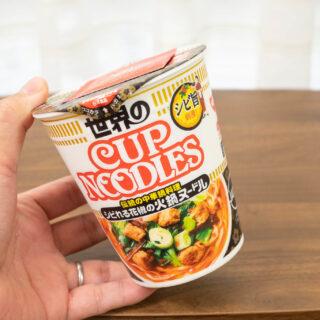 【実食】4月19日発売!カップヌードル「シビれる花椒の火鍋ヌードル」がシビ辛で美味しいぞ!