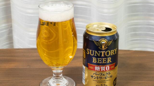 糖質0の「パーフェクトサントリービール」は、確かに糖質0とは思えない美味しいビールだぞ!