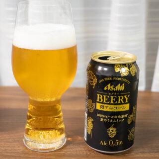 ちょっと飲みたいけどあまり飲めないそんな日に!「アサヒ ビアリー 微アルコール」が0.5%で美味しいぞ!