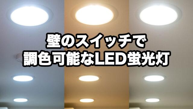 壁スイッチで調色可能なLED蛍光灯が雰囲気が変えられて良いぞ!