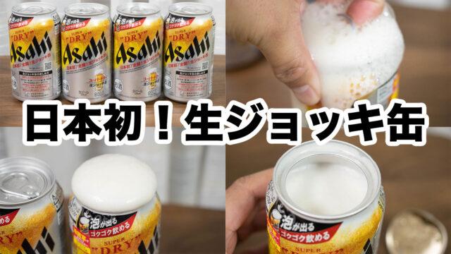 日本初の生ジョッキ缶!スーパードライに缶上部がガバッと全開する生ジョッキ缶が発売だぞ!