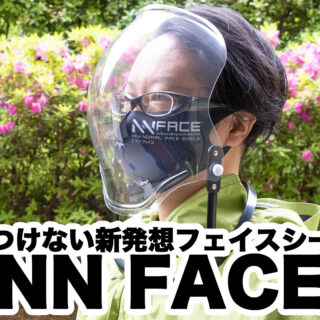 「NN FACE(エヌツーフェイス)」頭につけない新発想フェイスシールドが届いたので使ってみたぞ!