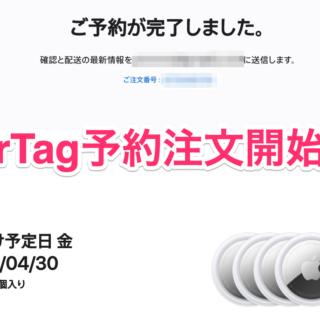 Appleの紛失防止タグ「AirTag」が予約注文開始!コピペすれば日本語も可能そうだぞ!
