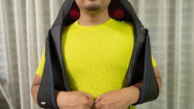温熱効果もあるネックマッサージャーが首・肩・肩甲骨・腰のコリに気持ちが良いぞ!