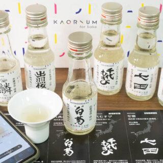 AIと共に日本酒を楽しむ!?「KAORIUM for Sake」日本酒 飲み比べセットは家飲みの楽しさを広げてくれるぞ!