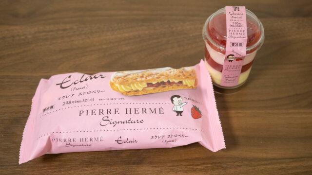 セブンイレブンのピエールエルメコラボのストロベリースイーツ2種が上品な美味しさだぞ!
