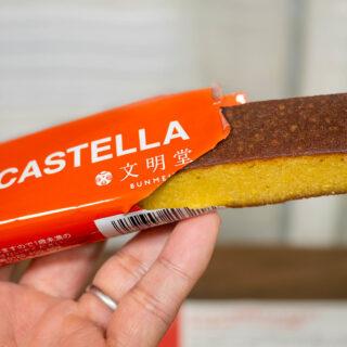 文明堂からアスリート向け「Vカステラ」がついに発売!スポーツ用カステラで補食に最適だぞ!
