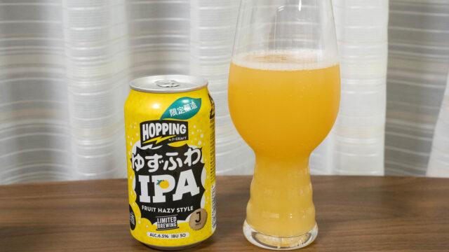 「J-CRAFT HOPPING ゆずふわIPA」は柚子の香りとビールの苦味で美味しいぞ!