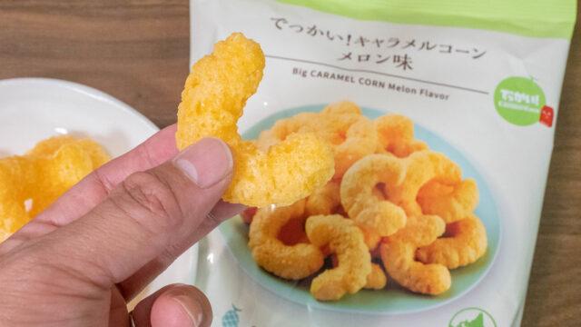 【ローソン限定】でっかい!キャラメルコーンメロン味が美味しいぞ!