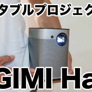 ポータブルプロジェクター「XGIMI Halo」は高輝度高精細で満足度高いぞ!【AD】