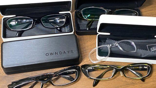 複数の持込みメガネのレンズ交換なら!OWNDAYSが良いぞ!