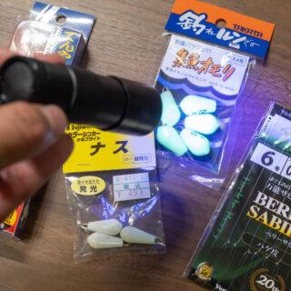 蓄光の釣具を短時間で光らせる!ブラックライトが便利だぞ!