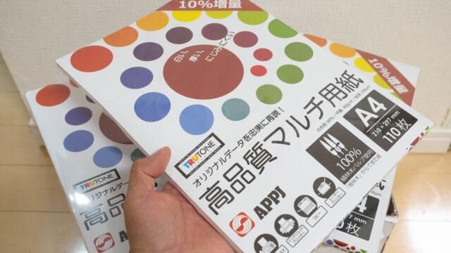 子どもが自由にお絵かきや工作できるように!A4用紙は大量に在庫しておくのが良いぞ!