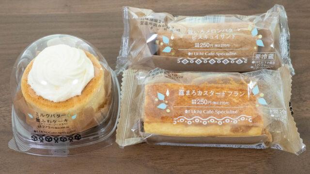 ローソンウチカフェ新商品!3種の「露」シリーズが美味しいぞ!