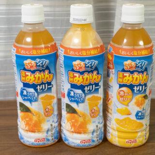 暑い夏の熱中症対策に!子どもも喜ぶ「ぷるシャリ温州みかんゼリー」が冷やしてゼリー、凍らせてシャーベットで美味しいぞ!
