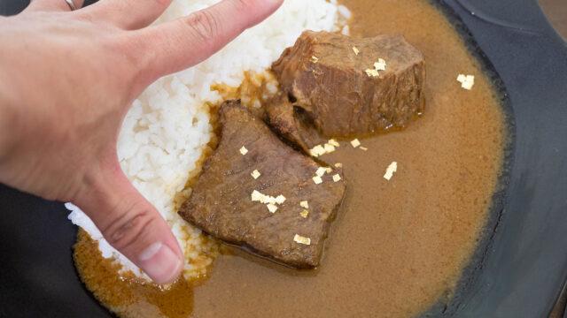「都城華礼」は日本一高級な6600円のレトルトカレー!宮﨑牛の肉塊がゴロリと入って美味しいぞ!