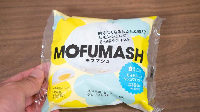 ローソン新商品!「モフマシュ」もふもふしたマシュマロケーキがふわふわ食感スイーツだぞ!