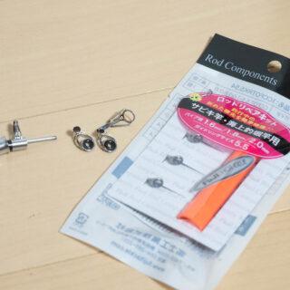 釣竿の穂先が折れた…!竿先を自分で修理ができるキットが簡単だぞ!