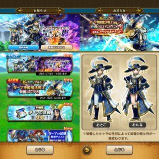 ドラクエウォーク、魔法戦士がダーマの神殿で大幅強化!魔法戦士用の新装備も登場だぞ!