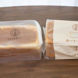 くりーむパンで有名な八天堂の「塩バター食パン」と「とろける食パン」を食べてみたぞ!