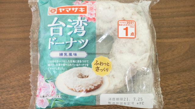 コンビニで買える!ヤマザキの台湾ドーナツがふわっと美味しいぞ!