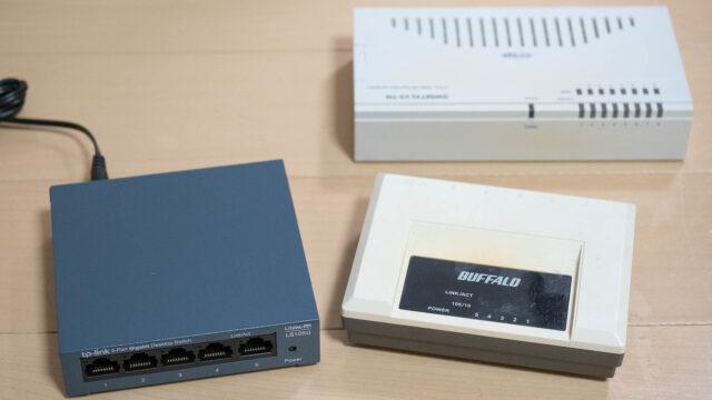 自宅の有線LANが遅い…と思っていたらハブが100Mbps対応だったので急いでGigabit対応ハブに交換したぞ!