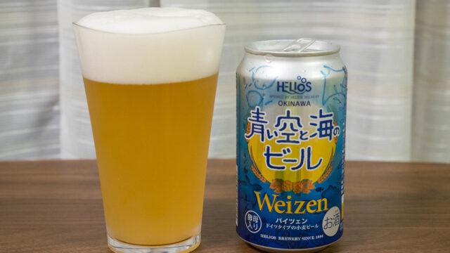 沖縄地ビール「青い空と海のビール」が苦味が少なく飲みやすいぞ!