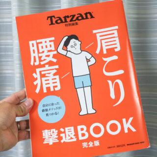 Tarzan特別号「肩こり腰痛撃退BOOK完全版」が原因と対処法がわかって勉強になるぞ!