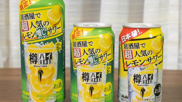 期間限定!居酒屋で超人気のレモン増し増しサワーが発売だぞ!