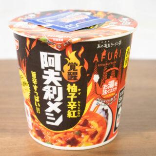 旨辛すっぱい!「AFURI 柚子辛紅阿夫利メシ 覚醒」が美味しいぞ!