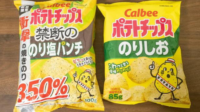 350%のり増量!ポテトチップス 禁断ののり塩パンチがピリ辛で美味しいぞ!