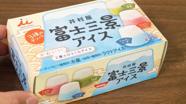 富士山の形の小さなアイスが、ローソン限定で発売だぞ!