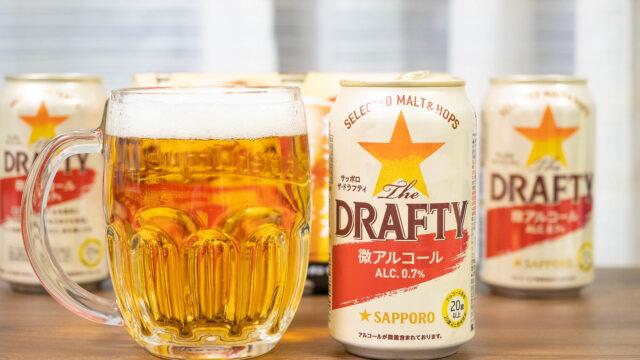 サッポロの微アルコールビール「ザ・ドラフティ」がノンアルより断然美味しいぞ!