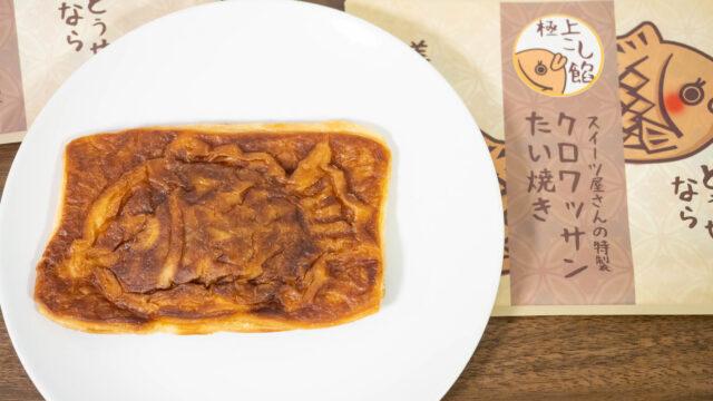 常温保温可能なクロワッサンたい焼き!トースターでパリッとしっとり美味しいぞ!